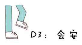 D3:会安
