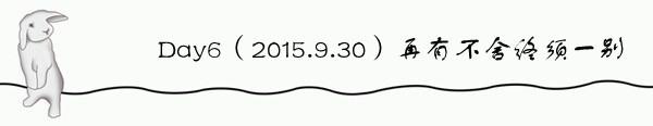 Day6(2015.9.30)再有不舍终须一别