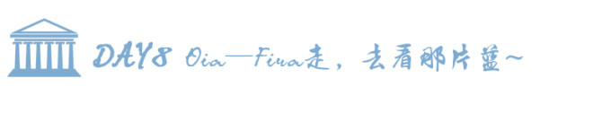 Day8 Oia-Fira走,去看那片蓝