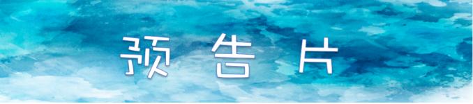 【预告片】