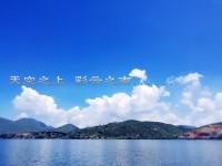 天空之上 彩云之南 ......
