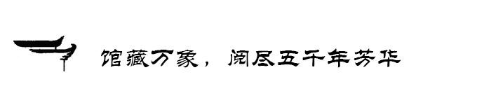 馆藏万象,阅尽五千年芳华