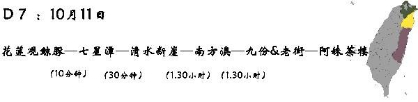 D7 (10月11日):花莲—出海观鲸豚—七星潭—清水断崖—南方澳海鲜(富美活海鲜)—九份—九份老街—阿妹茶楼