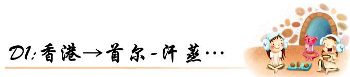 D1:香港→首尔-汗蒸…