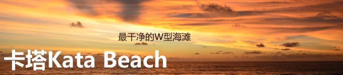 卡塔海滩(Kata Beach)