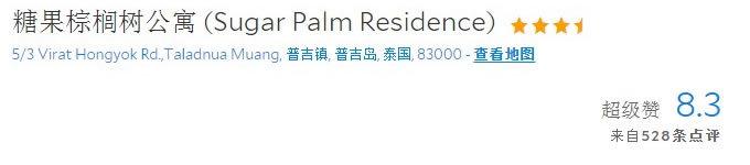 糖果棕榈树(有带厨房的公寓)